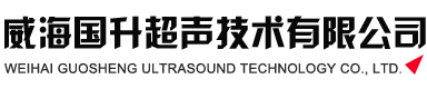 Weihai Guosheng Ultrasound Technology Co., Ltd.